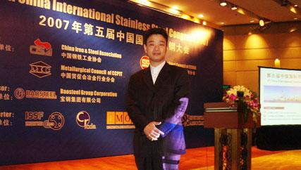 第五届中国国际不锈钢大会 鑫发金属荣获邀请