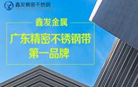 论广东不锈钢带厂家当前所面临的三大问题